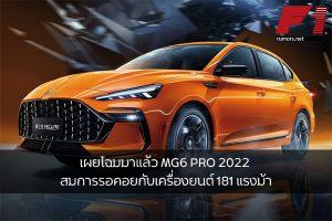 เผยโฉมมาแล้ว MG6 PRO 2022 สมการรอคอยกับเครื่องยนต์ 181 แรงม้า F1rumors Car Bigbike Motorsport MG6PRO2022