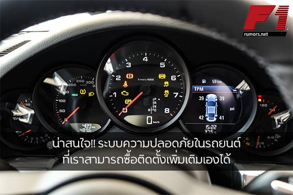 น่าสนใจ!! ระบบความปลอดภัยในรถยนต์ที่เราสามารถซื้อติดตั้งเพิ่มเติมเองได้