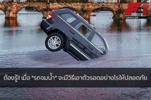"""ต้องรู้!! เมื่อ """"รถจมน้ำ"""" จะมีวิธีเอาตัวรอดอย่างไรให้ปลอดภัย F1rumors Car Bigbike Motorsport วิธีเอาตัวรอดเมื่อรถจมน้ำ"""