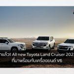 มาแล้ว!! All new Toyota Land Cruiser 2022 ที่มาพร้อมกับเครื่องยนต์ V6