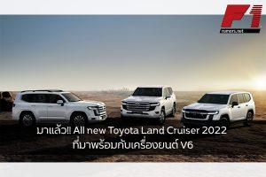 มาแล้ว!! All new Toyota Land Cruiser 2022 ที่มาพร้อมกับเครื่องยนต์ V6 F1rumors Car Bigbike Motorsport Toyota ToyotaLandCruiser2022