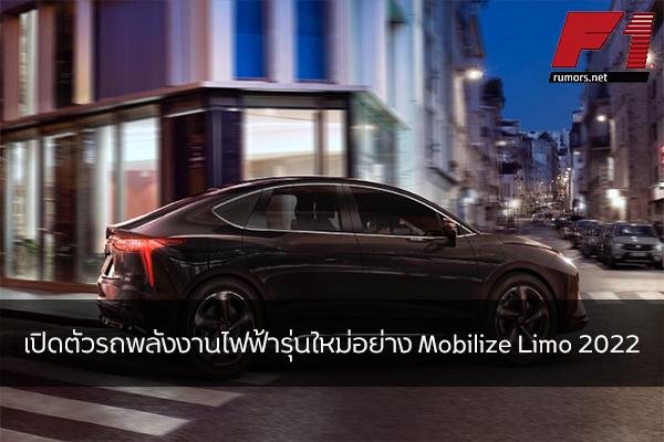 เปิดตัวรถพลังงานไฟฟ้ารุ่นใหม่อย่าง Mobilize Limo 2022