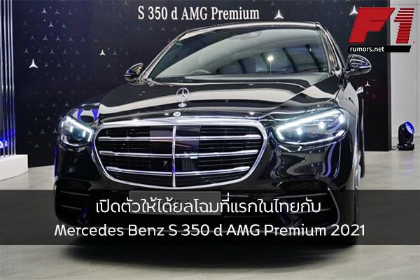 เปิดตัวให้ได้ยลโฉมที่แรกในไทยกับ Mercedes Benz S 350 d AMG Premium 2021