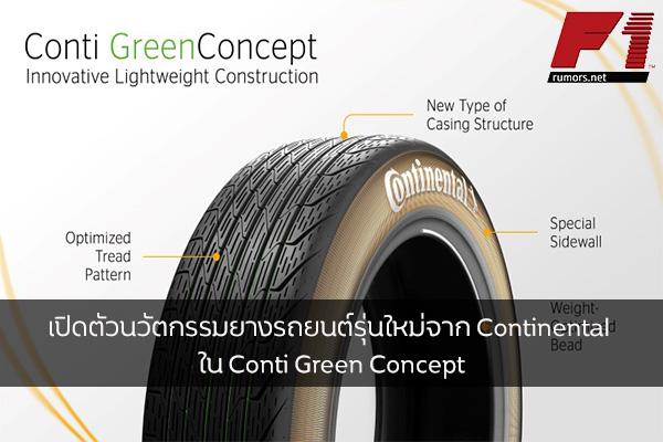เปิดตัวนวัตกรรมยางรถยนต์รุ่นใหม่จาก Continental ใน Conti Green Concept ซึ่งผลิตมาจาก ขวดพลาสติกและดอกไม้